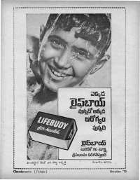 October 1970 Telugu Chandamama magazine page 11