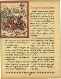 October 1970 Telugu Chandamama magazine page 44