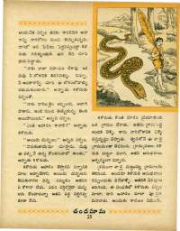October 1970 Telugu Chandamama magazine page 43