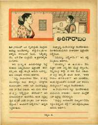 October 1970 Telugu Chandamama magazine page 63