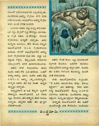 October 1970 Telugu Chandamama magazine page 77