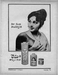 October 1970 Telugu Chandamama magazine page 9