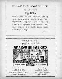 October 1970 Telugu Chandamama magazine page 86