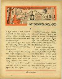 October 1970 Telugu Chandamama magazine page 51