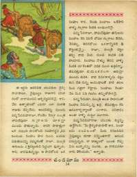 October 1970 Telugu Chandamama magazine page 32