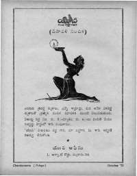 October 1970 Telugu Chandamama magazine page 13