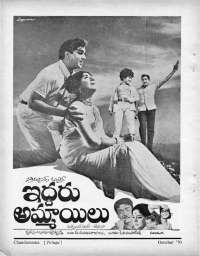 October 1970 Telugu Chandamama magazine page 90