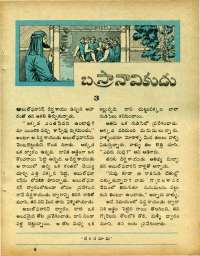 October 1970 Telugu Chandamama magazine page 75