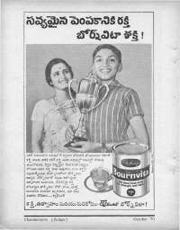 October 1970 Telugu Chandamama magazine page 84