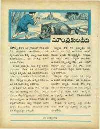 October 1970 Telugu Chandamama magazine page 20