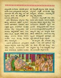 October 1970 Telugu Chandamama magazine page 74