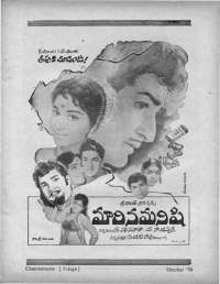 October 1970 Telugu Chandamama magazine page 5