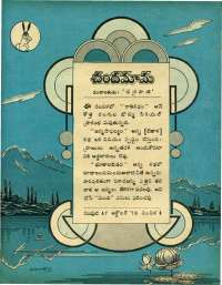 October 1970 Telugu Chandamama magazine page 19