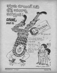 October 1970 Telugu Chandamama magazine page 16