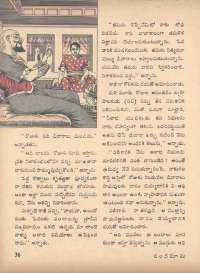July 1971 Telugu Chandamama magazine page 46