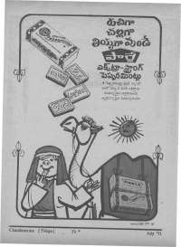 July 1971 Telugu Chandamama magazine page 3