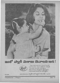 July 1971 Telugu Chandamama magazine page 76