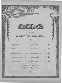 July 1971 Telugu Chandamama magazine page 4
