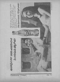 July 1971 Telugu Chandamama magazine page 10