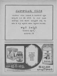 July 1971 Telugu Chandamama magazine page 80