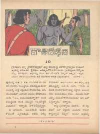 July 1971 Telugu Chandamama magazine page 19