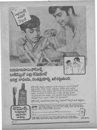 July 1971 Telugu Chandamama magazine page 6