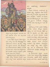 July 1971 Telugu Chandamama magazine page 24