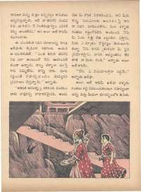 July 1971 Telugu Chandamama magazine page 47