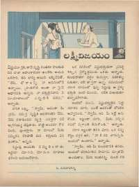 July 1971 Telugu Chandamama magazine page 13