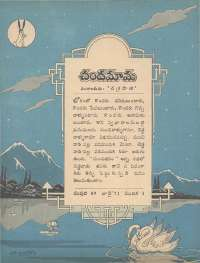 July 1971 Telugu Chandamama magazine page 11