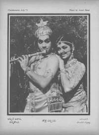 July 1971 Telugu Chandamama magazine page 73