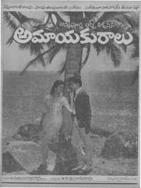 July 1971 Telugu Chandamama magazine page 5