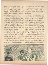 July 1971 Telugu Chandamama magazine page 40