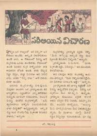 July 1971 Telugu Chandamama magazine page 35