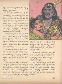 July 1971 Telugu Chandamama magazine page 25