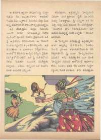 July 1971 Telugu Chandamama magazine page 23