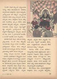 July 1971 Telugu Chandamama magazine page 39