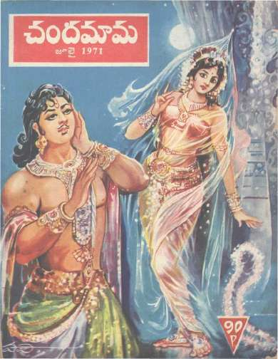 July 1971 Telugu Chandamama magazine cover page