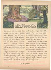July 1971 Telugu Chandamama magazine page 59