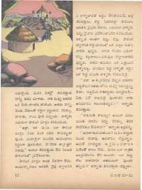 July 1971 Telugu Chandamama magazine page 22
