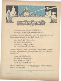 July 1971 Telugu Chandamama magazine page 12