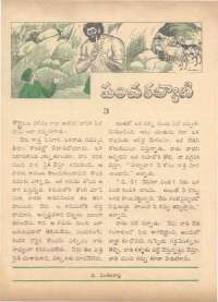 July 1971 Telugu Chandamama magazine page 56