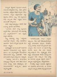 July 1971 Telugu Chandamama magazine page 17
