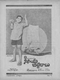 July 1971 Telugu Chandamama magazine page 79