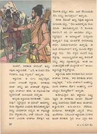 July 1971 Telugu Chandamama magazine page 60