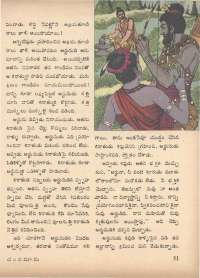 July 1971 Telugu Chandamama magazine page 61