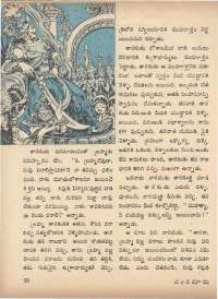 July 1971 Telugu Chandamama magazine page 68