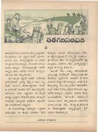 July 1971 Telugu Chandamama magazine page 41