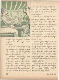 July 1971 Telugu Chandamama magazine page 44