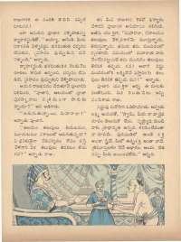 July 1971 Telugu Chandamama magazine page 18